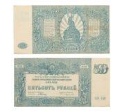 Billete de banco ruso viejo Imagen de archivo libre de regalías