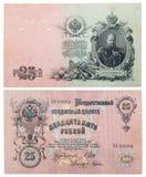 Billete de banco ruso viejo a partir de 1909 Fotos de archivo libres de regalías