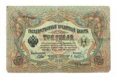 Billete de banco ruso viejo, valor nominal de 3 rublos, Fotos de archivo libres de regalías