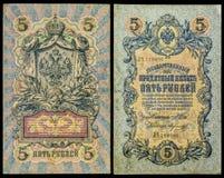 Billete de banco viejo Imágenes de archivo libres de regalías