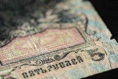 Billets de banque obsolètes dans cinq roubles russes 1909 Image libre de droits