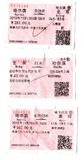Billets de train chinois Photo libre de droits