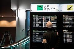 Binnen bij de luchthaven van Japan op 29 Maart 2017 Royalty-vrije Stock Afbeelding