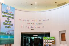 Binnen van Klap Sue Environmental Education en Convervation-Centrum Stock Afbeeldingen