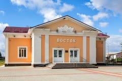 Bio Vostok Panino Ryssland Royaltyfri Fotografi