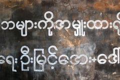 Birmane di Ecriture Fotografie Stock Libere da Diritti