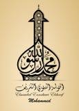 Birthday of the prophet Muhammad (peace be upon him). Mawlid An Nabi - elmawlid Enabawi Elcharif - mohammed - mouhamed - mouhammed. Translation : birthday of Royalty Free Stock Photos