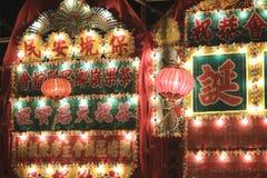 Birthday at Tin Hau temple Royalty Free Stock Image