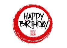 Birthday45 feliz stock de ilustración