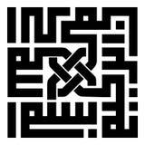 BISMELLAH AL-RAHMAN AL-RAHIM 向量例证