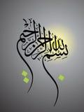 Bismillah Royaltyfria Foton