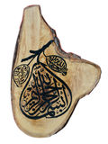 Bismillah alrahman alraheem arabic calligraphy in pear shape Royalty Free Stock Photography