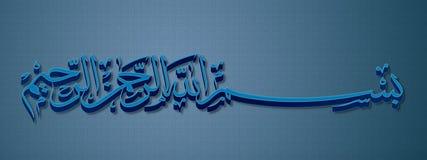 Bismillah Arabic calligraphy Royalty Free Stock Photos