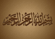 Bismillah Arabic calligraphy Royalty Free Stock Images