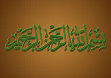 Bismillah Arabic calligraphy Stock Image