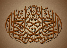 Bismillah Arabic calligraphy Royalty Free Stock Photography
