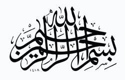 Bismillah arabiskt ord Arkivbild