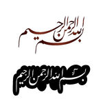 Bismillah In Farisi Script. Two types of Bismillah written in Farisi script Stock Photos