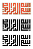 Bismillah In Square Kufic Scipt Royalty Free Stock Photo