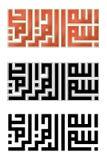 Bismillah in Kufic quadrato Scipt Fotografia Stock Libera da Diritti
