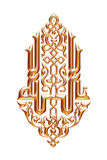 Bismillah (In the name of God) Arabic golden text on isolated white Royalty Free Stock Photos
