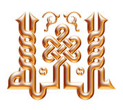 Bismillah (In the name of God) Arabic golden text on isolated white. Architecture Religious Sacred Concepts Spirit Faith Stock Image