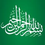 Bismillah Rahman Raheem Calligraphy Images stock