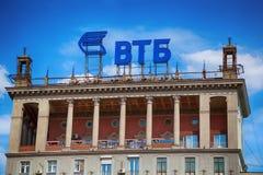 Biuro VTB bank w Moskwa na Kutuzov alei Zdjęcia Stock