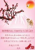 Biznesowy, Korporacyjny Japoński nowego roku 2018 kartka z pozdrowieniami/ Zdjęcie Royalty Free