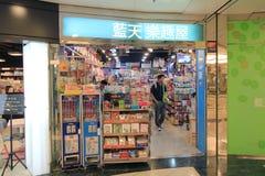 Blå himmel shoppar i Hong Kong Arkivfoto