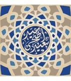 Blå kalligrafi av arabisk text av Eid Al Adha Mubarak för berömmen av den muslimska gemenskapfestivalen Arkivbild