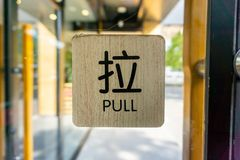 Pull Sign English Chinese stock images