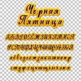 Black Friday est écrit dans le Russe Alphabet cyrillien La police slave peut être employée pour votre conception Illustration Stock