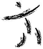 Black main logo Stock Image