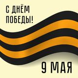 Black and orange St. George ribbon greeting card. Greeting card with black and orange ribbon of St George on yellow background for Russian holiday Victory day, 9 vector illustration