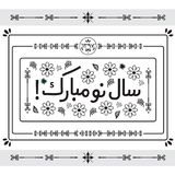 Black silhouette floral Happy Persian New Year card in Farsi language stock illustration