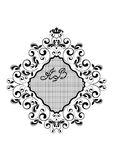 Black wavy rhomboid frame with a grid framed by curls and leaves Royalty Free Stock Images