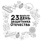 Black and white Defender of Fatherland Day card. Banner with round frame of flat army, military objects and greeting text in Russian, vector illustration Royalty Free Stock Photo