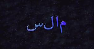 Blauer Friedenstext auf Arabisch macht zu Staub rechts vektor abbildung