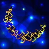 Blauer leuchtender Hintergrund der arabischen sichelförmigen Mond-Form der Kalligraphie Stockfoto