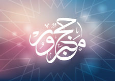 Blessed pilgrimage in arabic calligraphy. On blue background stock illustration