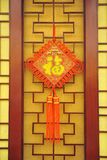 Blessing. A close up of Chinese tradition FU sign with Chinese Knot Royalty Free Stock Photography