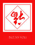 Blessing. A bless you card in Chinese Stock Image