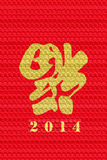 Blessing of Chinese New Year Stock Photo