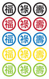 Blessing Fortune and Longevity Chinese Text Symbols Royalty Free Stock Photos