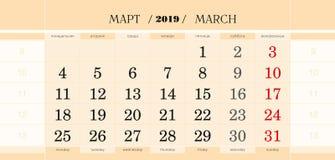 Bloc trimestriel de calendrier pendant 2019 années, mars 2019 La semaine commence à partir du lundi illustration stock