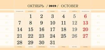 Bloc trimestriel de calendrier pendant 2019 années, octobre 2019 La semaine commence à partir du lundi illustration de vecteur