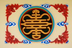 Blocco nel reticolo cinese di stile di traditionnal Fotografie Stock
