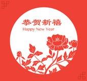 Blom- (pion) kinesiskt nytt år eller mån- hälsningkort för nytt år Arkivbilder