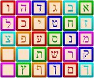 Bloques del alfabeto hebreo Fotografía de archivo libre de regalías